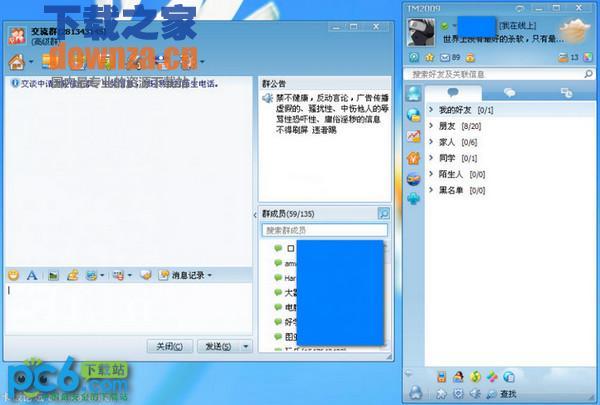 TM2009 Beta3.4 绿色精简版