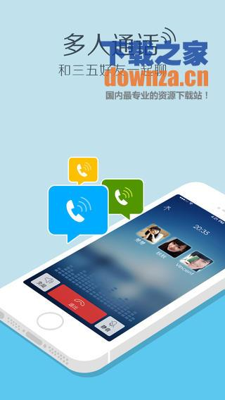 QQ2014 for iPhone
