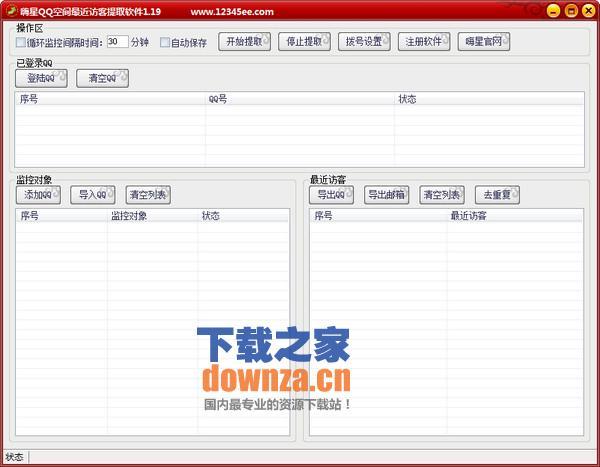 嗨星QQ空间最近访客提取软件