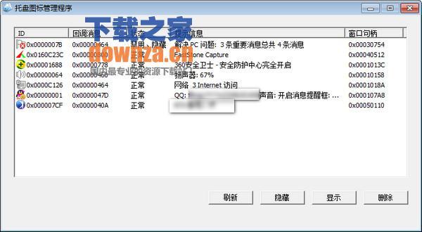托盘图标管理程序