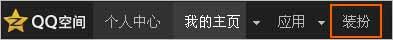 娱乐Q吧QQ空间FLASH模块提取器