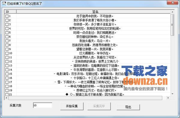 小莫QQ签名采集器