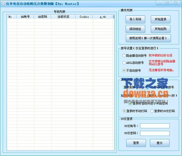 红米电信自动抢购无次数限制版