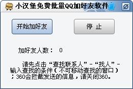小汉堡免费批量QQ加好友软件