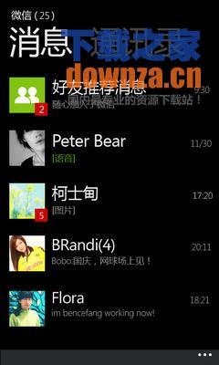 微信 Windows Phone版