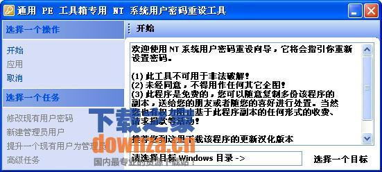 NT系统用户密码重设工具
