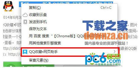 QQ收藏网页助手