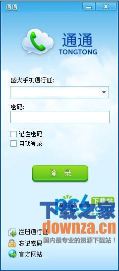 通通电话电脑版 v1.0.1.8 pc版