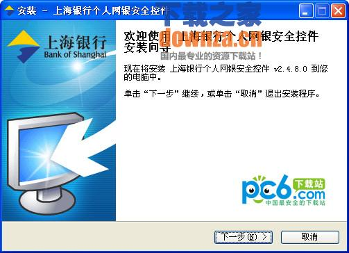 上海银行个人网银安全控件