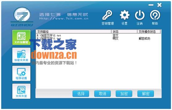 七洲黑匣子文档加密软件截图