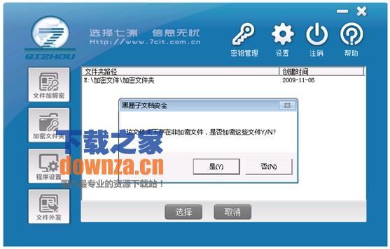 七洲黑匣子文档加密软件