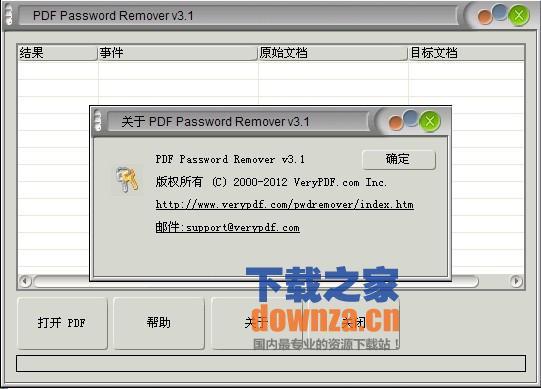 PDF密码移除工具(VeryPDF Password Remover)