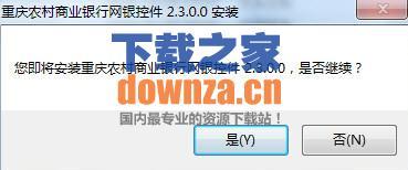 重庆农村商业银行网银控件