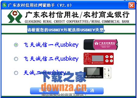 广东农村信用社网银助手