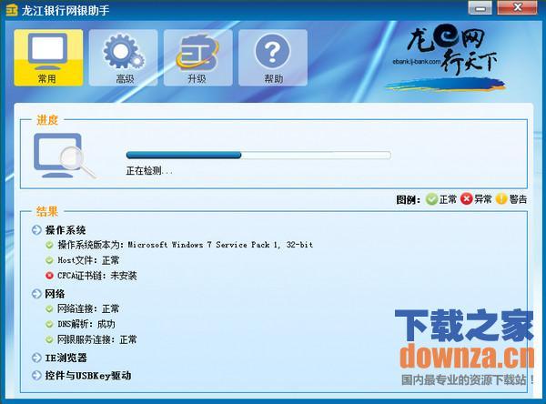 龙江银行网银助手