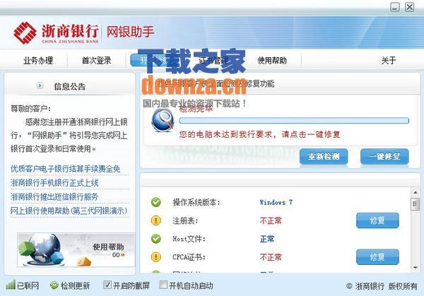 浙商银行网银助手
