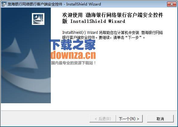 渤海银行网银安全控件