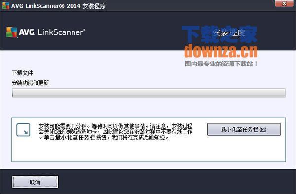 AVG LinkScanner(链接监控)