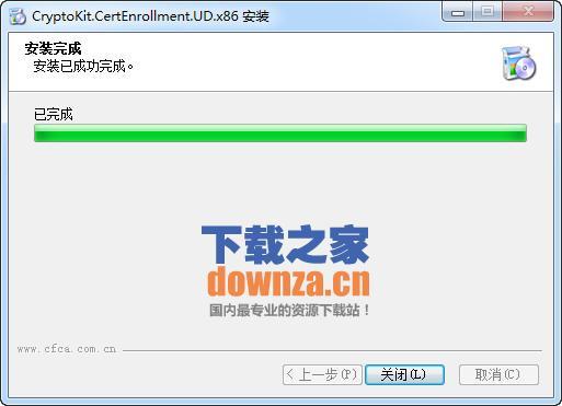 贵阳银行网银数字证书