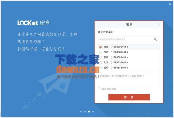 LOCKet(文件加密软件)