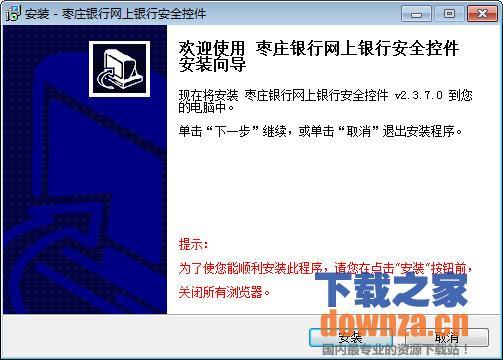 枣庄银行网银安全控件