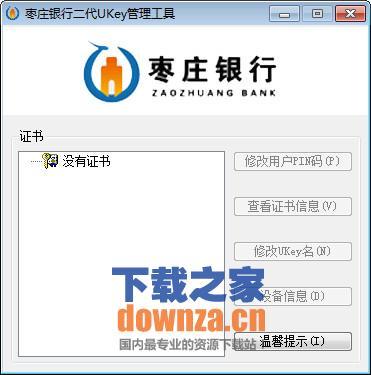 枣庄银行UKey用户工具