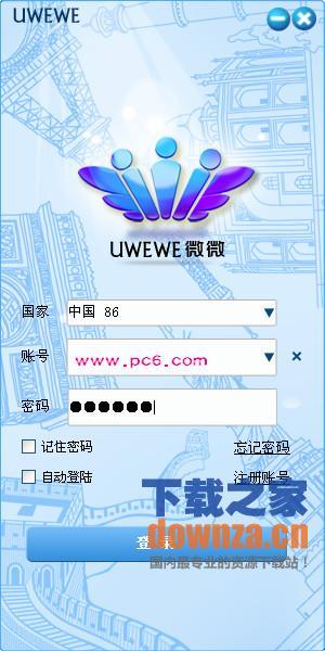 微微网络电话电脑版 v1.2.3 pc版