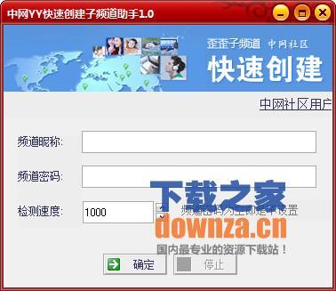中网yy子频道创建工具 v1.0绿色版