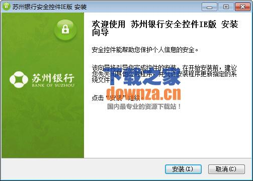 苏州银行密码控件