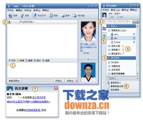腾讯通RTX2013