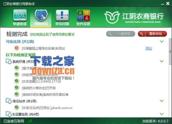 江阴农商银行网银助手