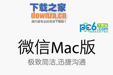 微信mac电脑版