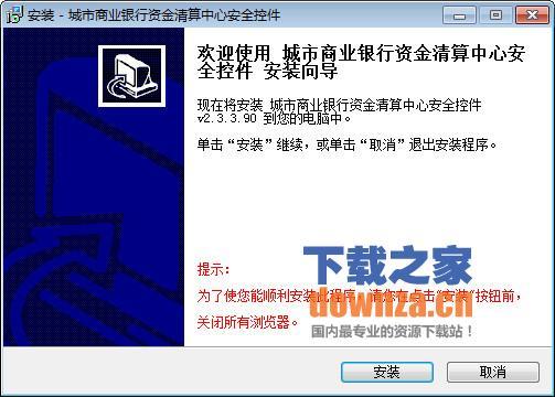 重庆三峡银行安全控件
