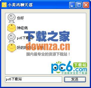 小黄鸡聊天器工具 v1.0中文pc版