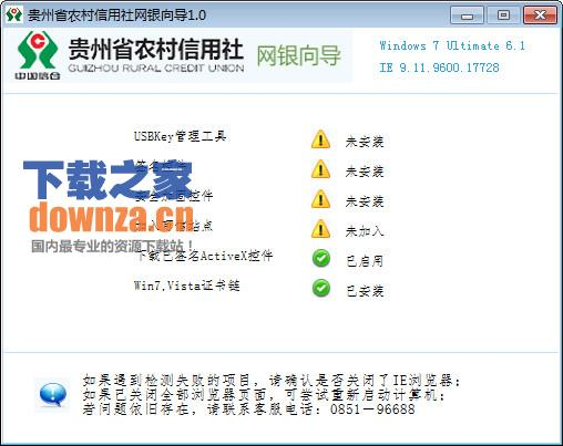 贵州农信网银向导