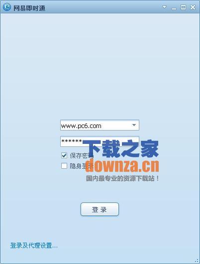 网易即时通 V2.0.1130官方版