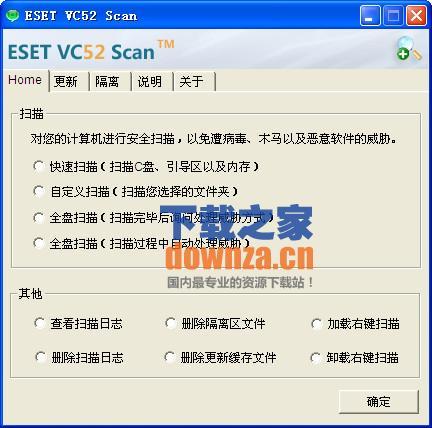 病毒扫描器(ESET VC52 Scan)