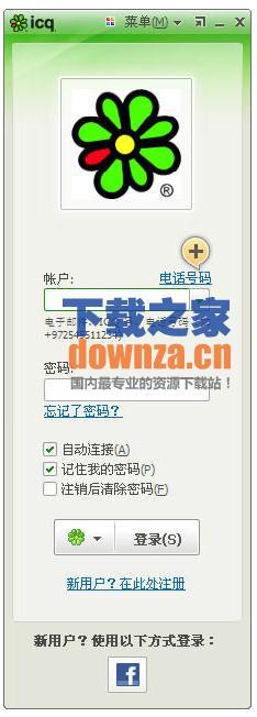 ICQ(聊天工具)