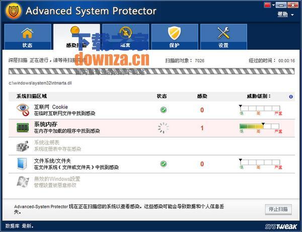 安全防护软件(Advanced System Protector)