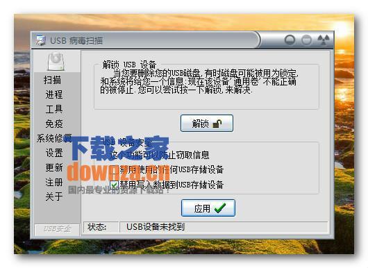 U盘病毒查杀工具(USB Virus Scan)