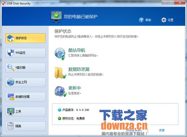 USB Disk Security杀毒