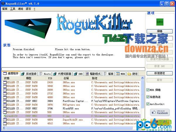 流氓软件杀手(RogueKiller)