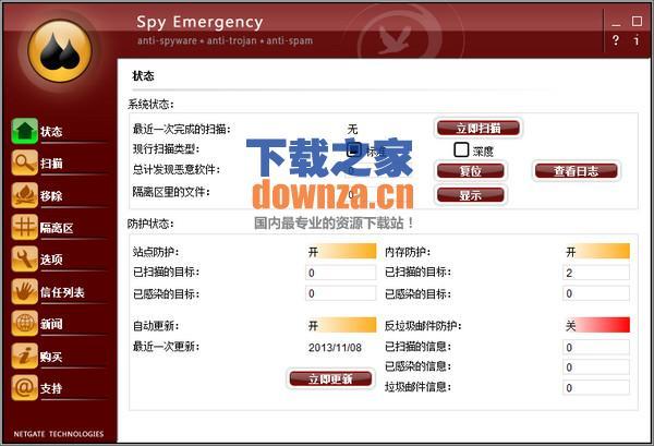 NETGATE Spy Emergency(间谍木马查杀软件)