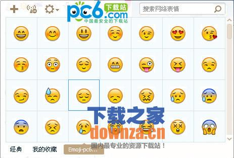 emoji表情包下载 468p