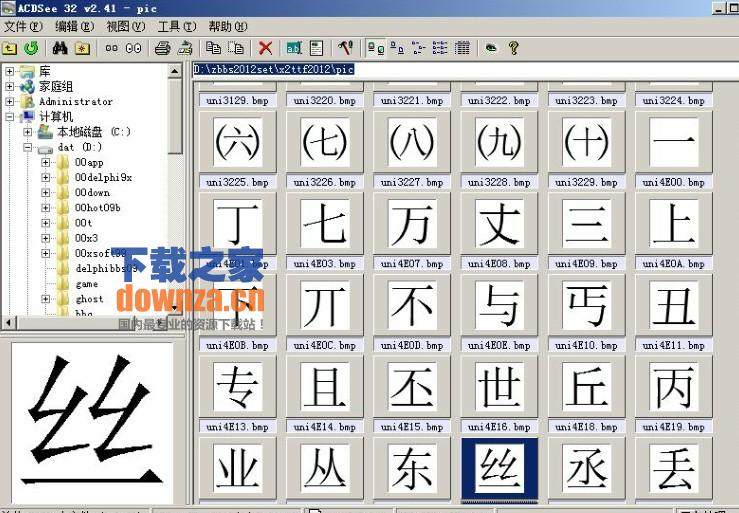 truetype字库制作软件(x2ttf)