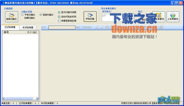 文软物流单据扫描软件