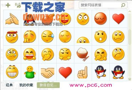 微信自定义表情包截图