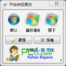 win7开始按钮图标更换(Windows 7 Start Orb Changer)