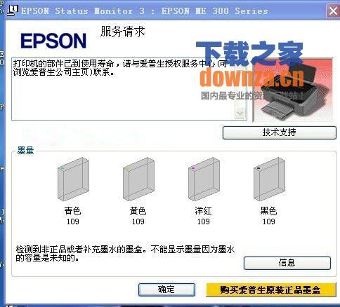 爱普生L301清零软件