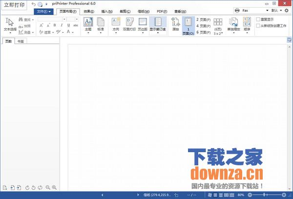 priPrinter(虚拟打印机)